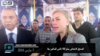 مصر العربية | الصندوق الاجتماعي يسلم 100 تاكسي للسائقين بقنا