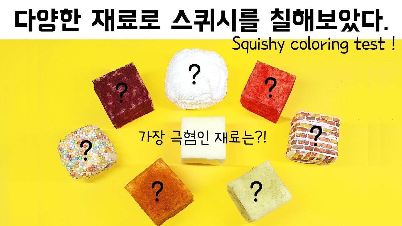 Squishy Quiz : [Squishy Test] ??? ?? ?? ??? ???? ?????! ?? ?? ???? ? ???? - YouTube