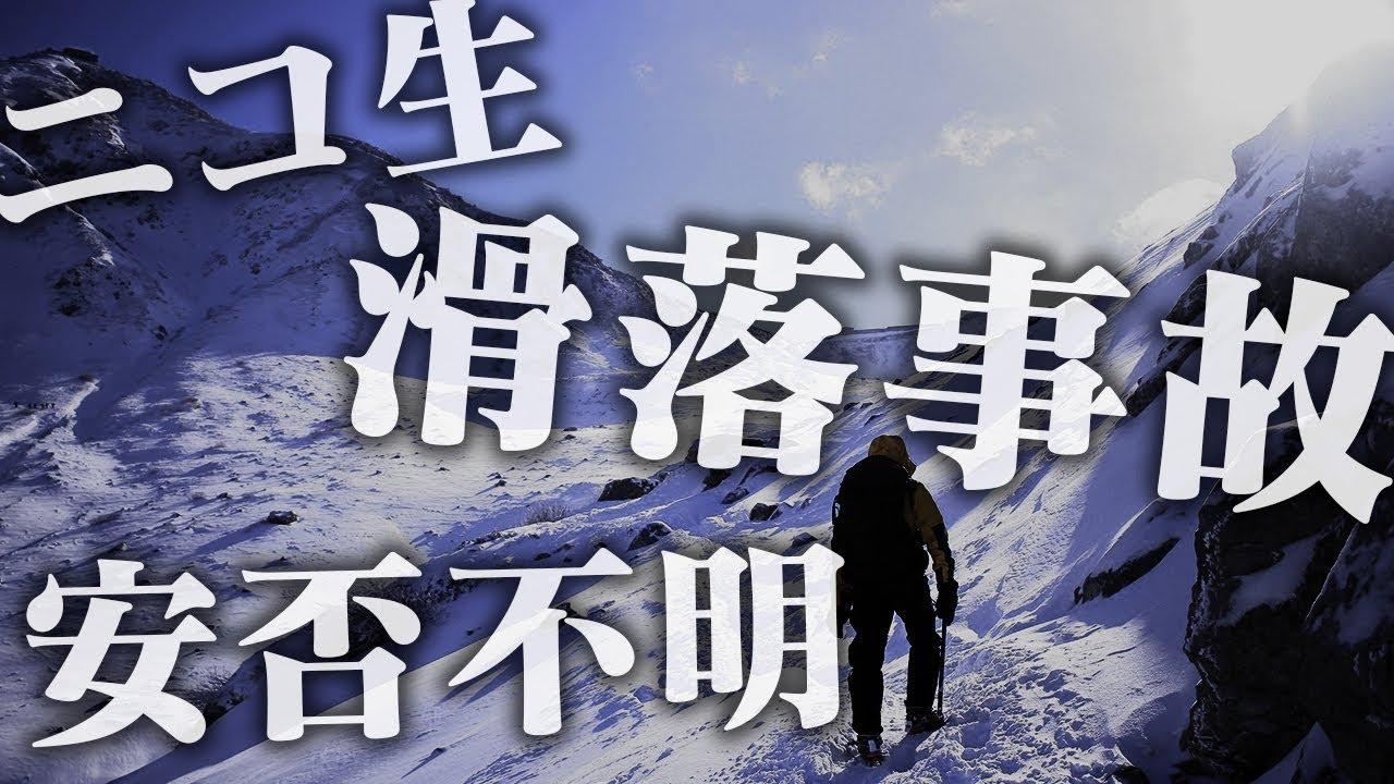 富士山 滑落 なりすまし