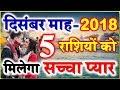 Love Life Horoscope | December Month 2018 | Zodiac Sign दिसंबर प्रेम राशिफल 2018