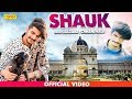 Gulzaar Chhaniwala - SHAUK ( Official Full Video ) Kanya | New Haryanvi Songs 2019 | Chanda Video
