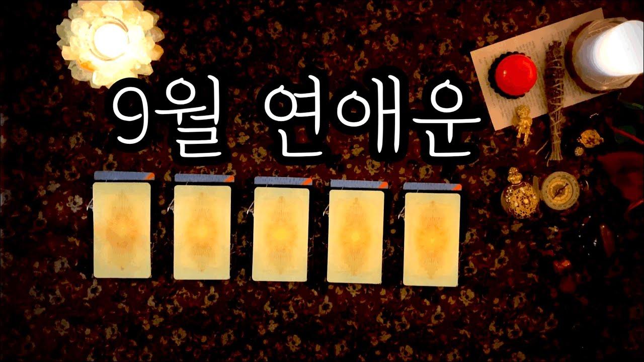 [타로카드/연애운] 9월 연애운