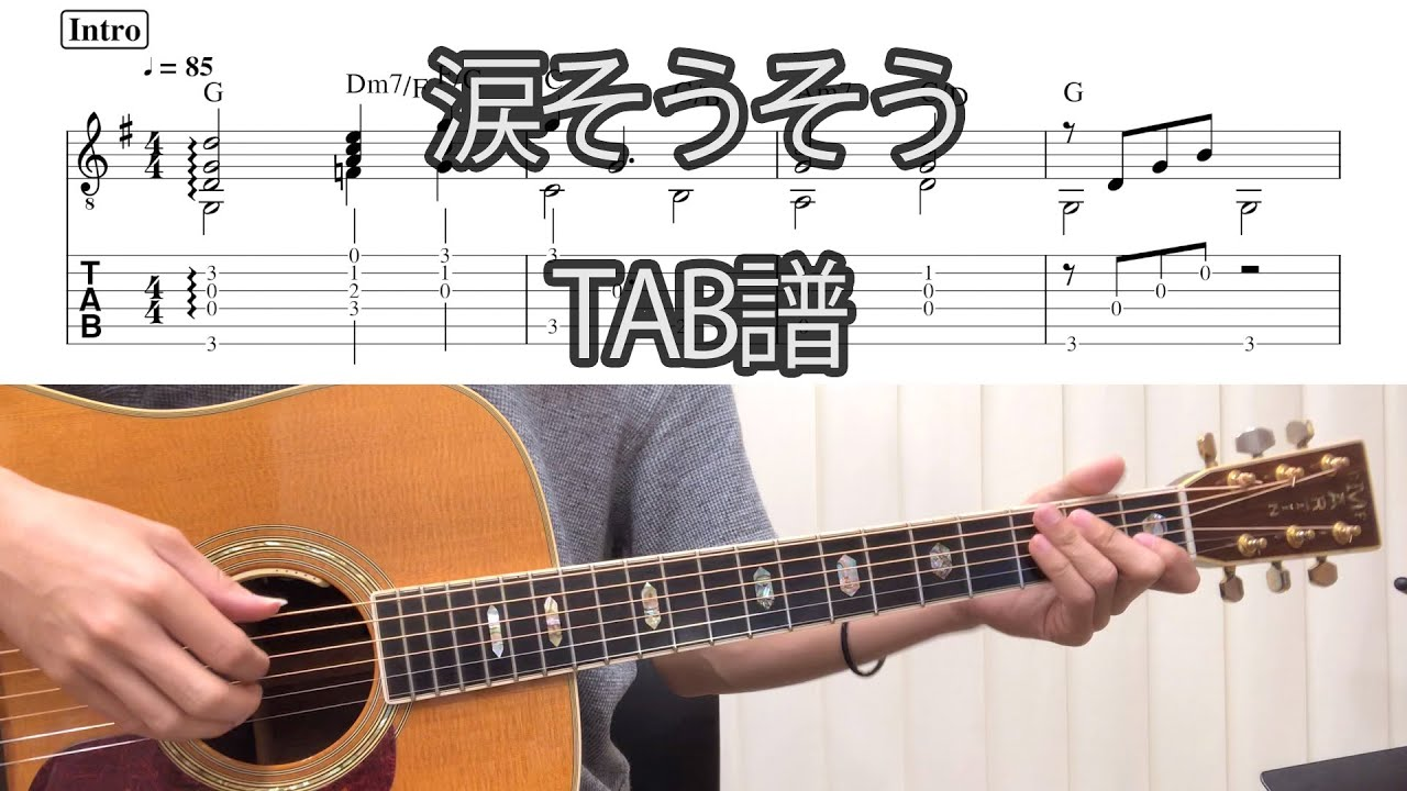 涙そうそう【TAB譜】ソロギター 簡単アレンジ! - YouTube