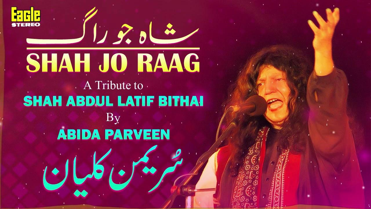 Shah Jo Raag | Sur Yeman Kalyan | Abida Parveen | Eagle Stereo | HD Video