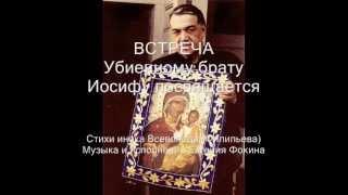 ВСТРЕЧА. Убиенному брату Иосифу посвящается