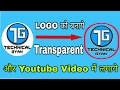 How To Remove Logo And Photo Background (PNG) Add Transparent Logo In Video Like Technical Guruji