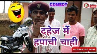 #56- दहेज़ में हपाची चाही, Hapache chahi - COMEDY Dehati | Bhojpuri Comedy Video | BIB BIJENDR Biahr
