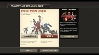 Обзор на MVM (TeamFortess 2 co-cop)