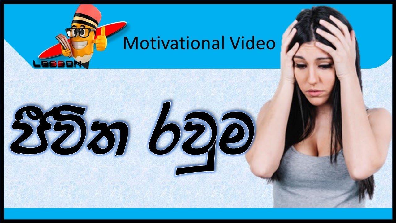 Life Motivational Video - ජීවිත රවුම