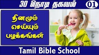 தினமும் செய்யும் பழக்கங்கள் | CHRISTIAN MESSAGES | TAMIL BIBLE SCHOOL STORIES | SHORTS PEBBLES