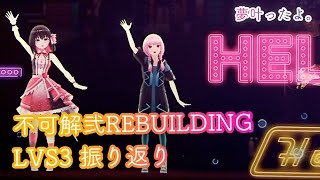 【夢叶ったよ】不可解弐REBUILDING & LVS3 の振り返り Talk&Look-back【#あずきんち】
