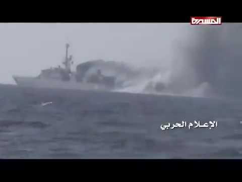 Ракета уничтожает корабль ВМС Саудовской Аравии