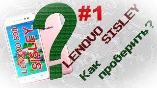 Lenovo Sisley s90  как проверить? (Часть 1)