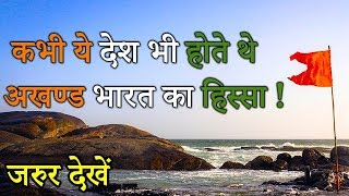 कभी ये देश भी होते थे अखण्ड भारत का हिस्सा ! ANCIENT INDIAN COUNTRIES ! AKSHAJ ENTERTAINMENT