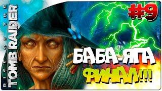 Rise of the Tomb Raider (Восхождение) / Секрет БАБЫ ЯГИ, Финал! / Часть 2