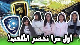 Hamda and her Sisters Went to the Hilal vs. Ittihad Match! See what happened