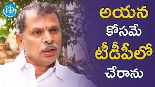 అయన కోసమే నేను టీడీపీలో చేరాను - తులసి రెడ్డి || Talking Politics With iDream