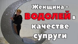 видео Водолей женщина характеристика знака зодиака