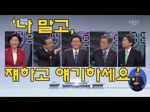 문재인 vs 안철수 언쟁 중, 홍준표의 웃기는 배려(KBS대선토론 명장면)