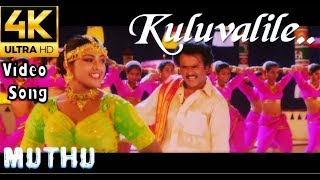Use headphones for best experience remastered - hd 4k video + audio kuluvalilae kuluvalile mottu malarnthallo muthu 1995 rajinikanth,meena,k.s.ravikumar, ...