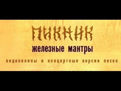 Клип Пикник - Железные мантры