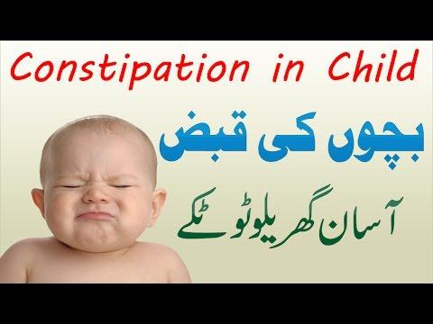 Bachon ki Qabz (Constipation in Kids) ka Ilaj with Home