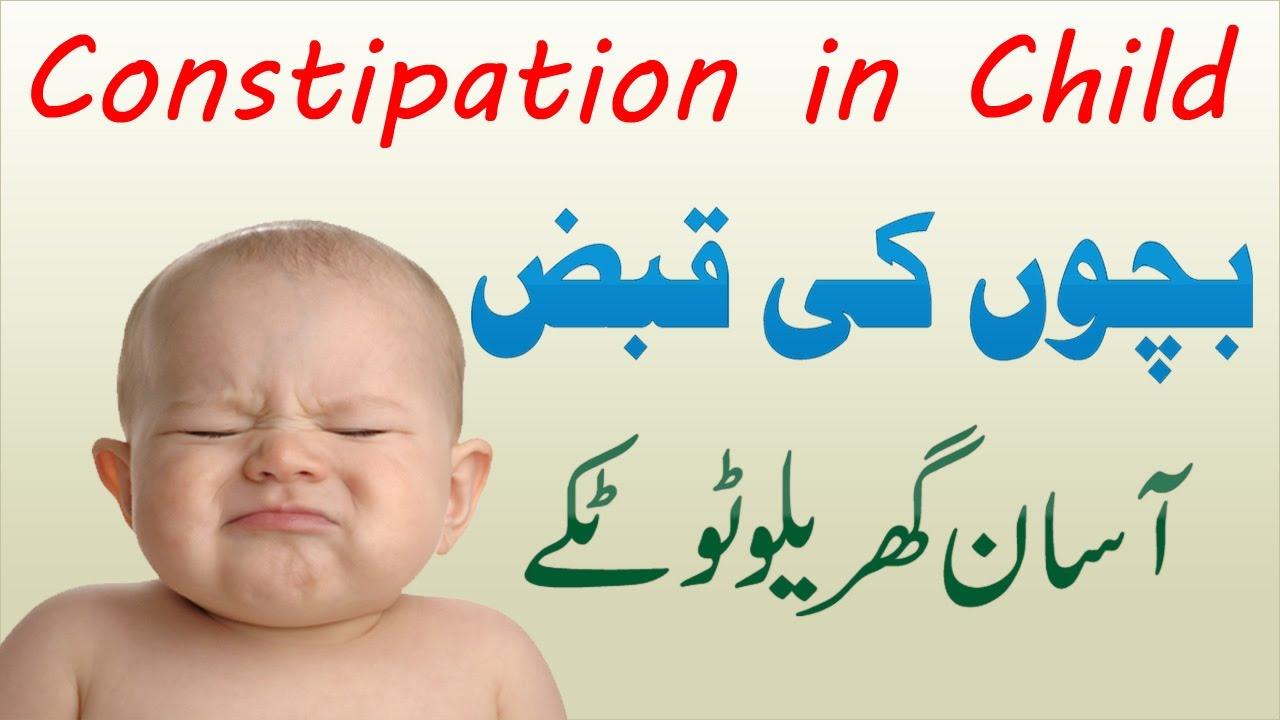 Bachon ki Qabz (Constipation in Kids) ka Ilaj with Home Remedies in Urdu  Hindi