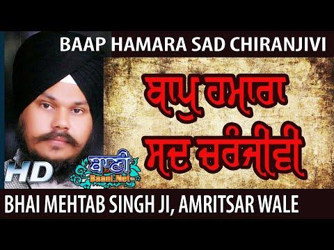Bhai-Mehtab-Singh-Ji-Amritsar-Wale-Baap-Hamara-Sad-Chiranjivi-Tilak-Nagar-28-Dec-2019
