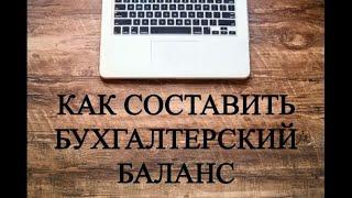 Бухгалтерский баланс для начинающих | Бухучет простым языком | Бухучет | Бухгалтерия для чайников