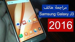 مراجعة هاتف Samsung Galaxy J3 2016