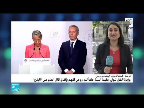 ما الهدف من السرعة في تعيين وزيرة البيئة الفرنسية الجديدة إليزابيث بورن؟  - نشر قبل 3 ساعة