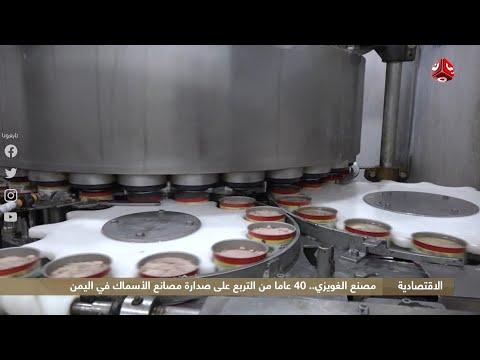 مصنع الغويزي ... 40 عاما من التربع على صدارة مصانع الأسماك في اليمن