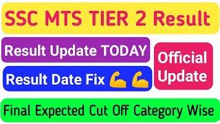 SSC MTS TIER 2 Result 2020 !! SSC MTS TIER 2 Result Date 2020 !! MTS TIER 2 Result kub aayega