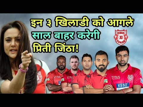 IPL 2018: Three Players Whose Leave Kings Eleven Punjab (KXIP) In Next Year IPL 2019