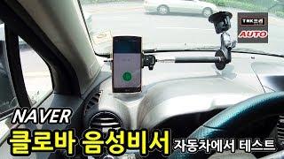 네이버 인공지능 비서 클로바 자동차에서 사용해보기 ( Naver Clova AI voice assistant)