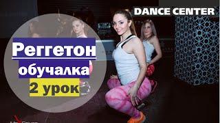 Реггетон обучалка Урок 2 / Ю.Пенч / Dance Center
