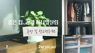 옷방 및 창고정리 1탄 l 살림브이로그 l 미니멀라이프…