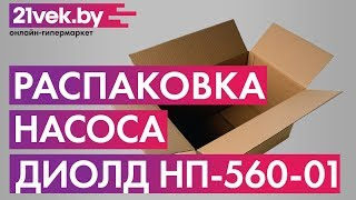 Розпакування - Самовсмоктуючий насос Диолд НП-560-01