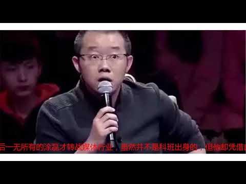 41�涂磊妻�终于�光,长相惹争议,�她对涂磊�离�弃�
