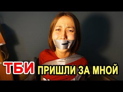 видео: ОНИ МЕНЯ ПОХИТИЛИ! ТБИ - 18 серия