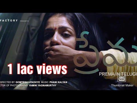 PREMA (telugu) - | Music Video | Phani Kalyan | Gomtesh Upadhye | Sruthi Hariharan