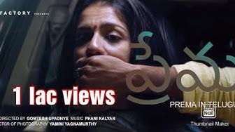 PREMA (telugu) -   Music Video   Phani Kalyan   Gomtesh Upadhye   Sruthi Hariharan