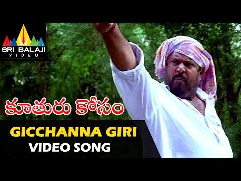 Koothuru Kosam Songs | Gicchanna Giri Mallelo Video Song | R Narayana Murthy | Sri Balaji Video