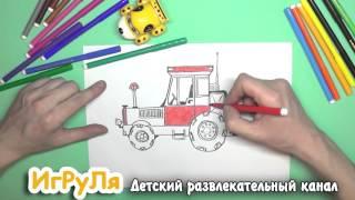 Рисуем трактор, как нарисовать трактор, фломастеры уроки рисования how to draw a tractor(Сегодня мы покажем как нарисовать и разукрасить трактор, и использовать будем только цветные фломастеры..., 2016-02-16T16:41:12.000Z)