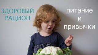Разговор о Здоровом Детском Питании и привычках