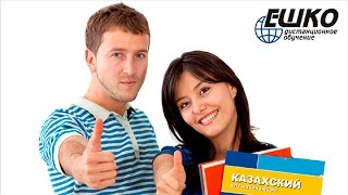 Казахский для начинающих ЕШКО