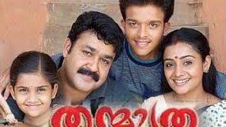 Thanmathra 2005:Malayalam Mini Movie
