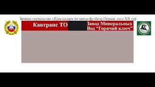 """Кавтранс ТО - Завод Минеральных Вод """"Горячий ключ"""" голы"""