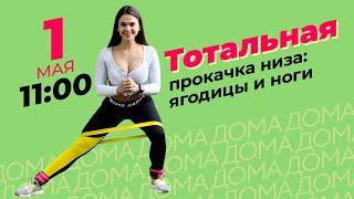 Тренировка на ягодицы VERY HOT BUTTOCKS 360 с атлетом Prime Kraft Марией Мацкан