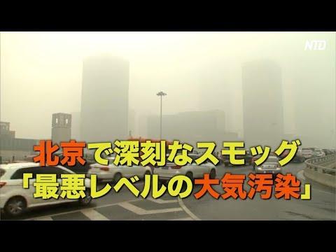 大気汚染のスモッグのせいで家が見つからず9時間さまよい続ける中国の夫婦